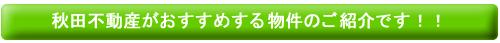 秋田不動産おすすめの物件